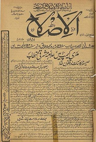 """Khaksars - """"Al-Islah"""" (Khaksar Tehrik weekly)"""