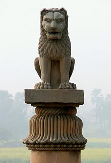 Ashoka pillar at Vaishali, Bihar, India 2007-01-29.jpg