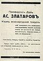 BASA-865K-1-19-50(1)-Asen Zlatarov Obuituary.JPG