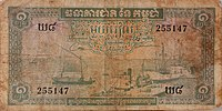 Banknotes of Cambodia 1 riel.jpg