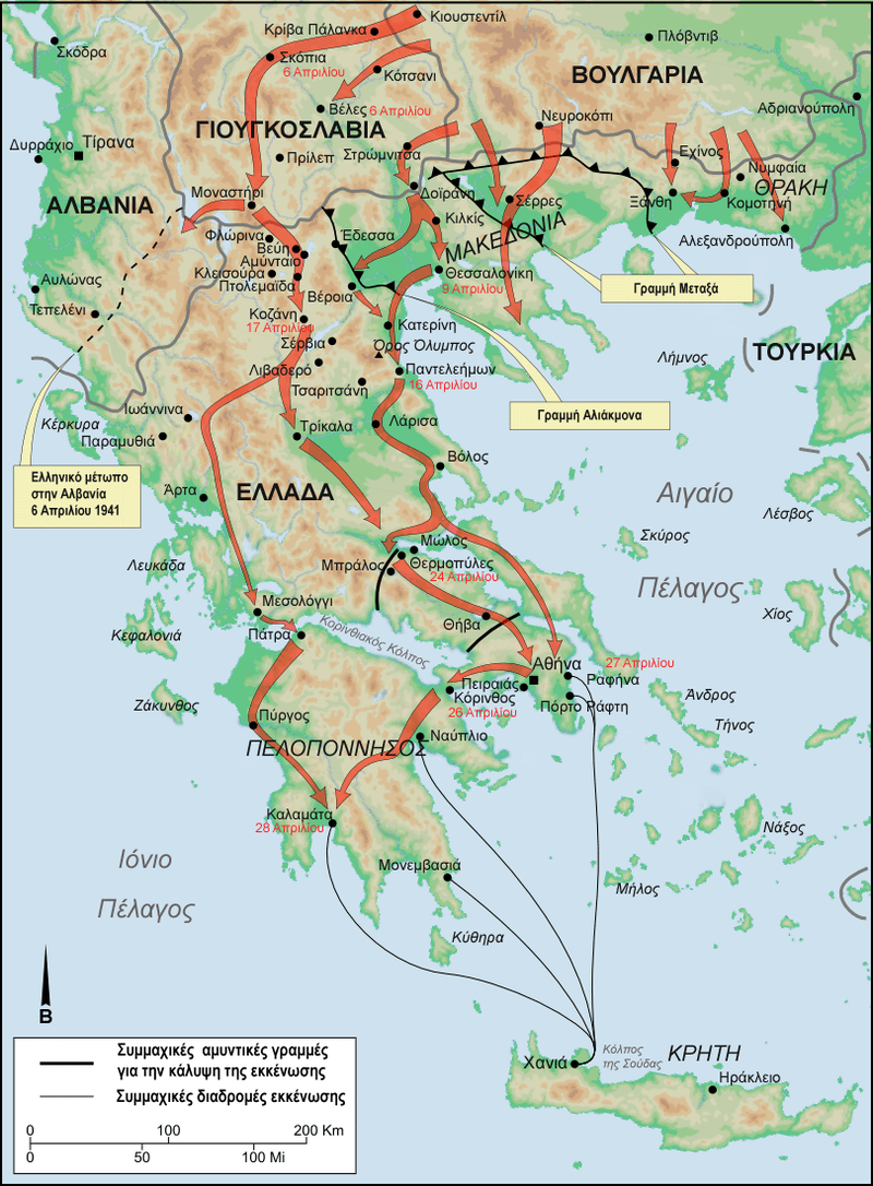Battle of Greece - 1941 el.png