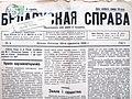 Belaruskaja sprava 4-1926.jpg