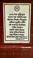 Boddhovumi, University of Rajshahi (2).jpg