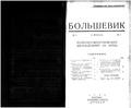 Bolshevik 1929 No3.pdf