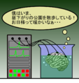 Brain in a vat (ja).png