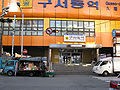Busan-subway-130-Guseo-dong-station-1st-entrance.jpg