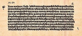 Chandogya Upanishad - The Chandogya Upanishad verses 1.1.1-1.1.9 (Sanskrit, Devanagari script)