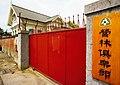 Chiayi Yinglin Club (Taiwan).jpg