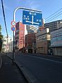 Chikushidori Street and traffic sign.jpg