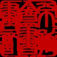 Chinese seal (zhuwen).png
