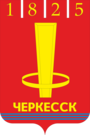 Coat of Arms of Cherkessk (Karachay-Cherkessia)