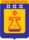 Coat of Arms of Novocheboksarsk (Chuvashia).png