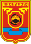 Coat of arms of Shahtinsk.png