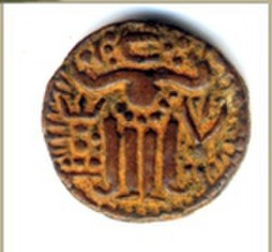 Setu coins - Image: Coin Setu Bull Obv a
