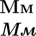 Cyrillic M.png