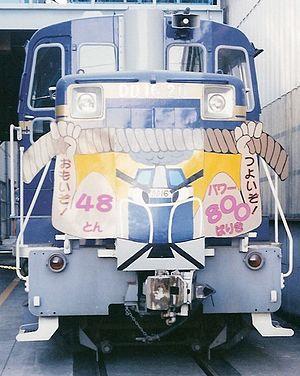 JNR Class DD16 - Image: DD1620 Omiya Works 19991023