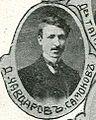 D Chavdarov Samokov IMARO.JPG