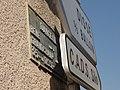 Dangeul (Sarthe) plaque de cocher et panneaux routières.jpg