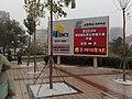 Decheng, Dezhou, Shandong, China - panoramio - 小小赵 (1).jpg