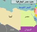 Egypt boundaries map (Arabic).png