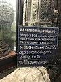 Ekambareswarar Temple Kanchipuram Tamil Nadu - mango tree sign.jpg