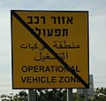 End of operational vehicle zone he.jpg