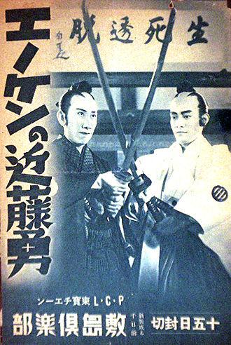 Kajirō Yamamoto - Advertisement for Enoken no Kondō Isami. (Starring Kenichi Enomoto and Teiichi Futamura.)
