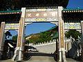 Entrance to Chuk Lam Sim Yuen.JPG