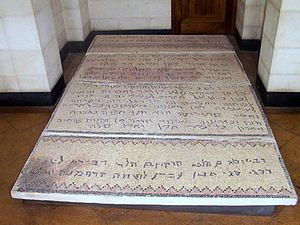 Schottenstein campus - Ein Gedi synagogue mosaic.