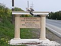 Episkopi, Limassol, Welcome Road Sign 03.jpg