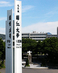 FJU Gate01.jpg