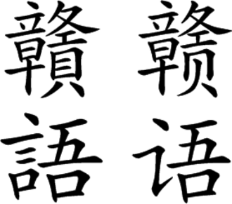 Gan Chinese - Image: Ganyu