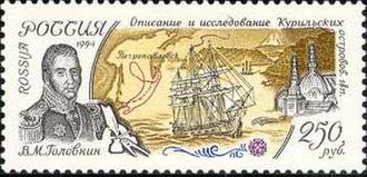 Vasily Golovnin - Golovnin in a Russian postage stamp