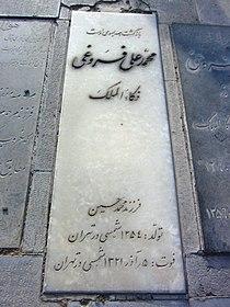 Grave of Mohammad Ali Forūḡī.JPG
