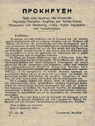 Dekemvriana - Pamphlet calling workers from different neighbours of Athens to fight against the Greek Government and its British support (17 December)