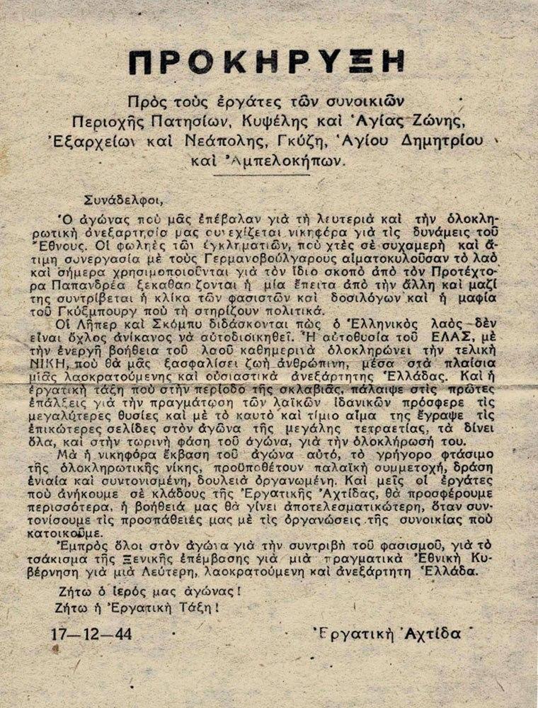 Greece-1944-12-17-kke-pamphlet