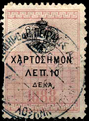 Greece Fiscal revenue stamp 1888 10lepta.png