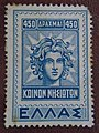 Greek postage stamp, 1947, unification of Dodecanese with Greece.jpg