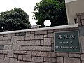 HK 九龍塘 Kln Tong 界限街 Boundary Street buildings June 2020 SS2 36.jpg