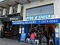 HK 堅彌地城新海旁 New Praya Kennedy Town shop blue name sign Fish & Chick takeaway delivery Feb-2016 Beeger.JPG