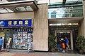HK 荃灣 Tsuen Wan 河背街 Ho Pui Street July 2018 IX2 13.jpg