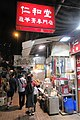 HK 觀塘 Kwun Tong Mansions 裕民坊 Yue Man Square shop night October 2018 IX2 05.jpg