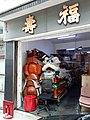 HK SW 上環 Sheung Wan 新街 New Street 壽福棺材店 February 2020 SS2 02.jpg