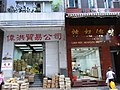 HK Sheng Wan 上環 文咸西街 Bonham Strand West shop Lam Kee Seafood Products June-2012.JPG