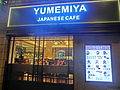 HK Sheung Wan Des Voeux Road Central night Yumemiya Japanese Cafe restaurant name sign Dec-2013.JPG