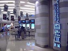 杭州百老汇影城