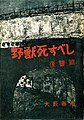 "Haruhiko oyabu hard boiled novel ""yajuu shisu beshi fukushuu hen"" first edition slip case.jpg"