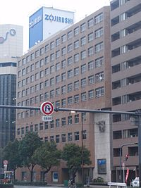 Headquarter of Zojirushi Corporation 2.JPG