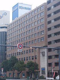 Headquarter of Zojirushi Corporation 2.JPG