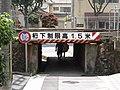 Height limit 1.5m at Hankyu Railway viaduct.jpg